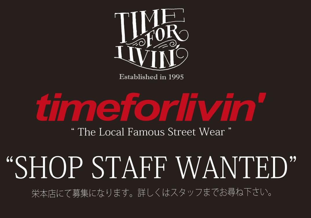 timeforlivin' スタッフ募集!
