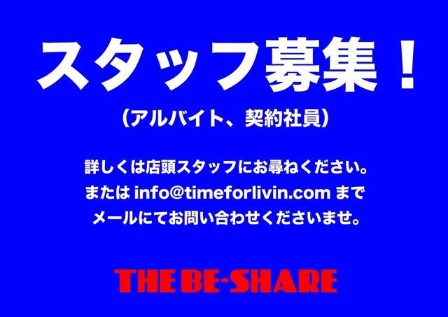 THE BE-SHAREでは、アルバイト及び契約社員の募集をします。